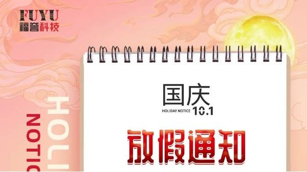 FUYU|2021年国庆放假通知
