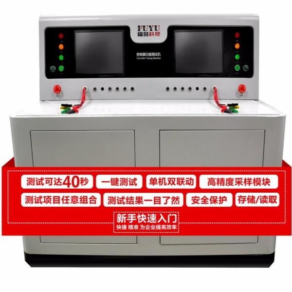 电动车控制器功能测试整机-FUYU研发