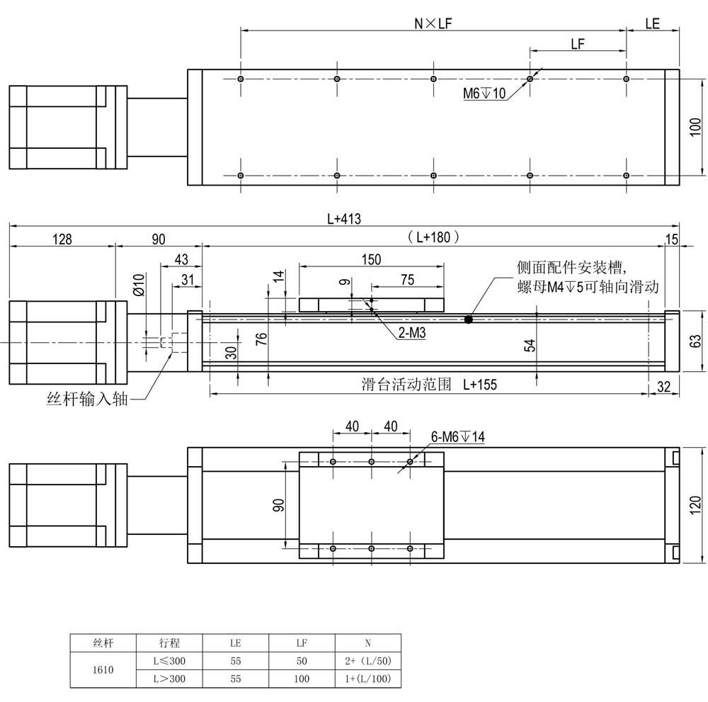 fls120直线模组