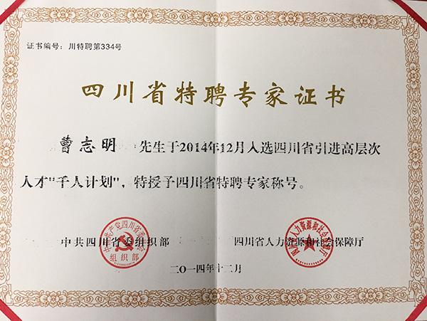 四川省特聘专家证书