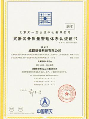 国军标证书