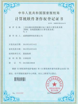 软著证书【2013SR156918】