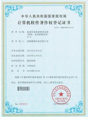 软著证书【2013SR073110】