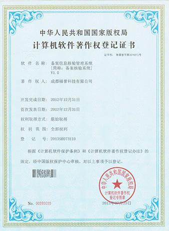 软著证书2