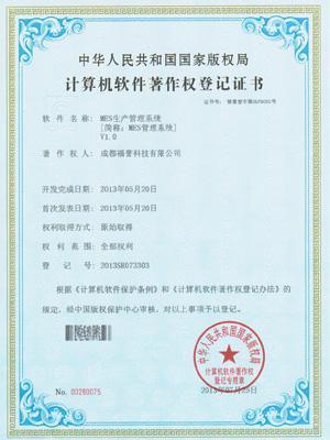 软著证书【2013SR073303】
