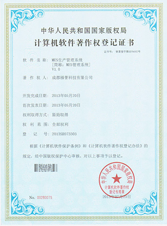 软著证书3,2013SR073303