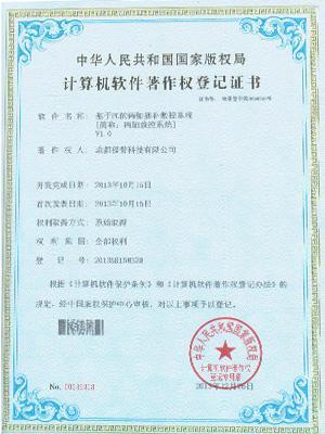 软著证书【2013SR158328】