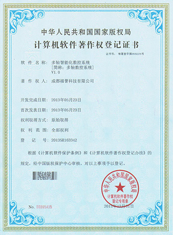 软著证书【2013SR163342】