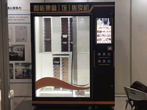 自动盒饭贩卖机