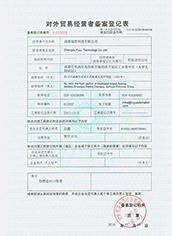 对外贸易登记证