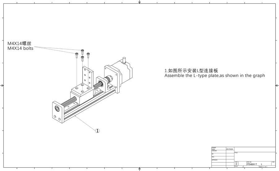 T型三轴滑台