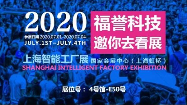 福誉邀你一起去看上海智能工厂展