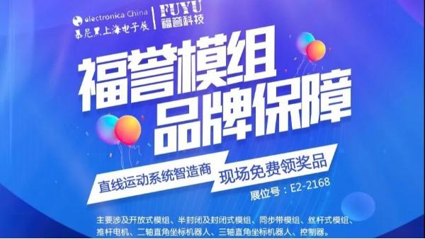 [福誉科技]慕尼黑上海电子生产设备展3/17-3/19