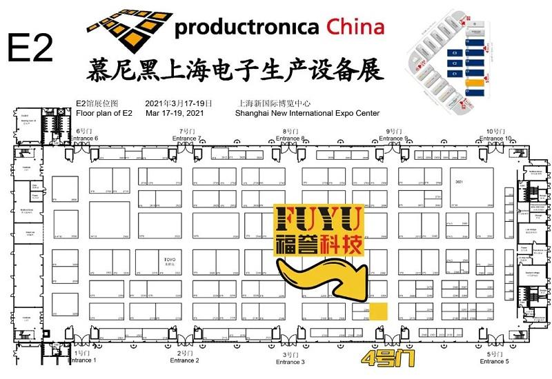 福誉科技上海展会