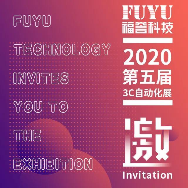福誉科技展会