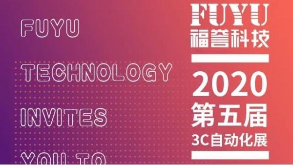 福誉邀你去看展一深圳3C自动化展!