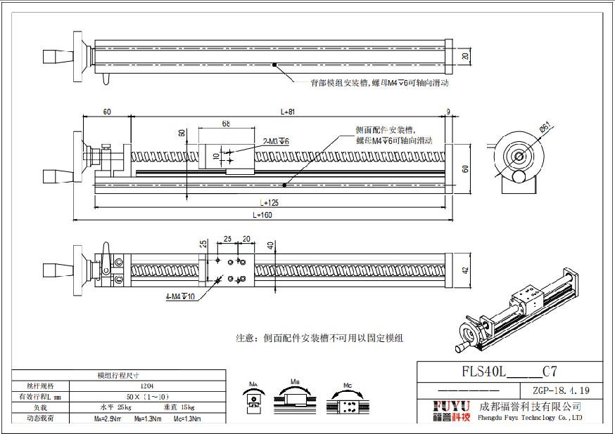 手动直线模组图纸