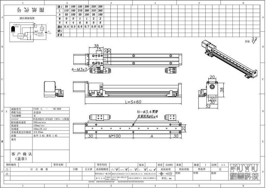 FSL30丝杆模组标准2D图纸最新