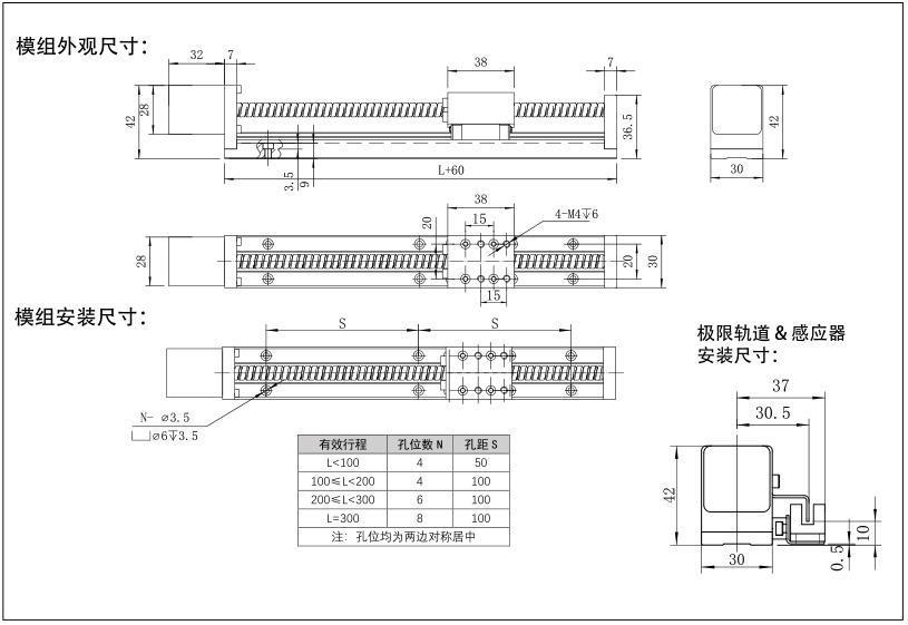 30微型模组图纸