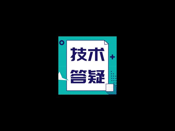 直线模组常见故障/技术答疑(三)