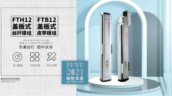 FUYU 新品发布|双轨助力产业稳中求胜